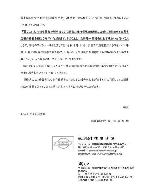 御報告02.JPG